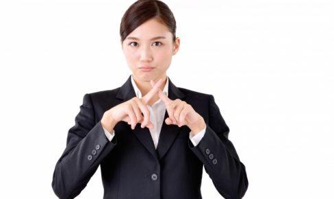 レクサス,LEXUS,小さくバツをする女性の画像
