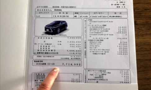 レクサスrx,7人乗り,価格,RX450hLの見積もり画像