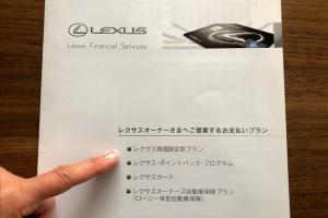 レクサスの残価設定ローンのカタログを指差す画像