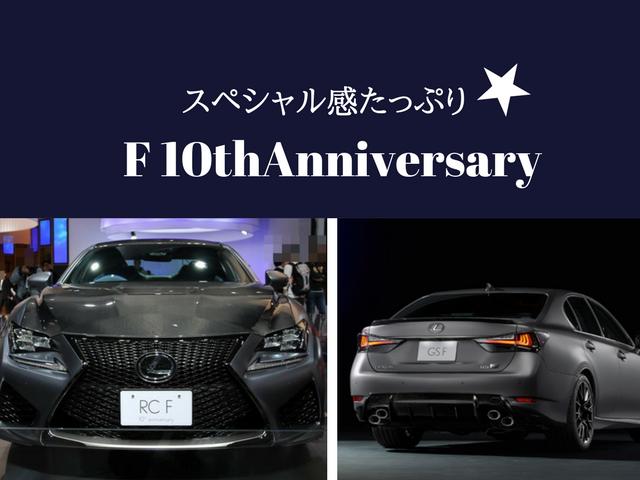 レクサスrcf,レクサスgsf,F 10th Anniversary