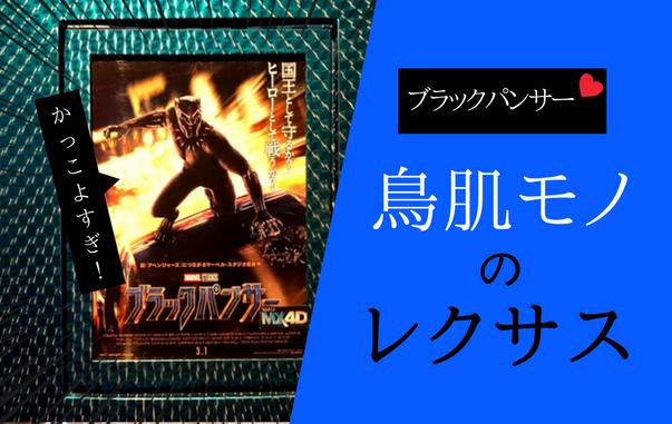映画ブラックパンサーのポスター画像