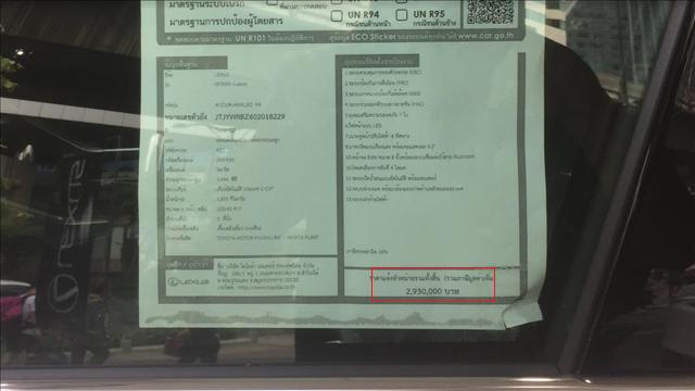 タイバンコクのレクサスショールームのNX300hの価格表画像