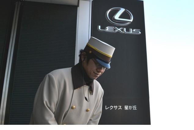レクサス,LEXUS,レクサス星ヶ丘の警備員早川さんの画像