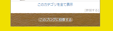 レクサス,LEXUS,人気ブログランキングレクサスの投票ボタンの写真