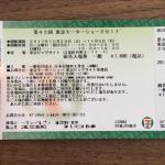 東京モーターショー2017,チケットの写真