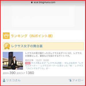 にほんブログ村のランキング画像