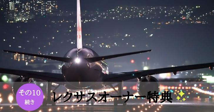 夜の空港と飛行機の画像