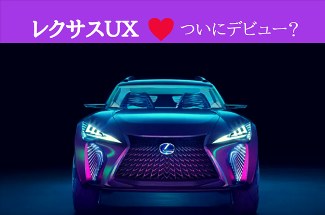 レクサスUXコンセプトカーを前から見た画像