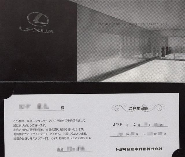 トヨタ自動車九州からの招待状画像