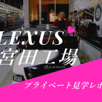 レクサス宮田工場の画像
