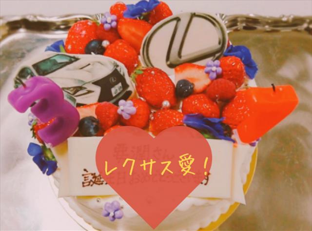 レクサスケーキの画像