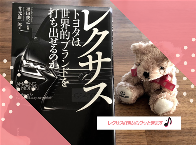 レクサス―トヨタは世界的ブランドを打ち出せるのか の本とレクサスベアの画像