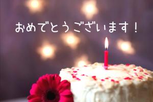 ケーキとお花の画像