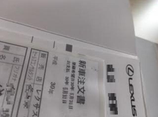 レクサスの新車注文書の画像