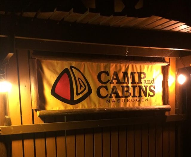 キャンプアンドキャビンズ那須高原の看板画像