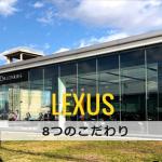 レクサス店舗の画像