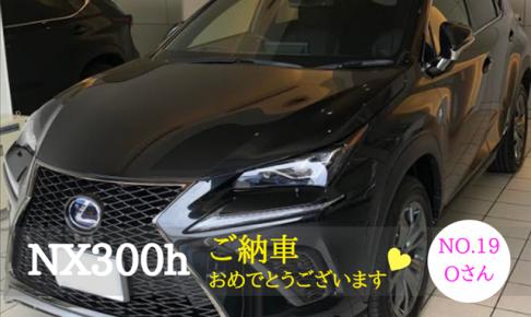 レクサスNX300hの納車式画像